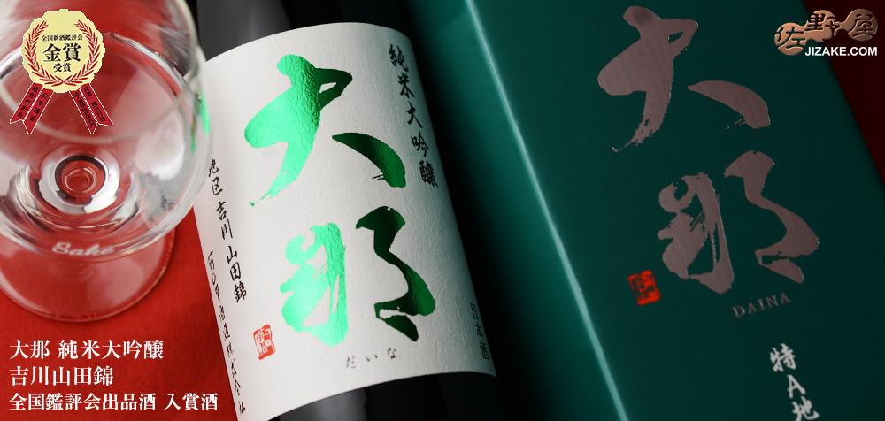 ◆【箱入】大那 純米大吟醸 吉川山田錦 全国鑑評会出品酒 入賞酒 ギフト包装無料 720ml