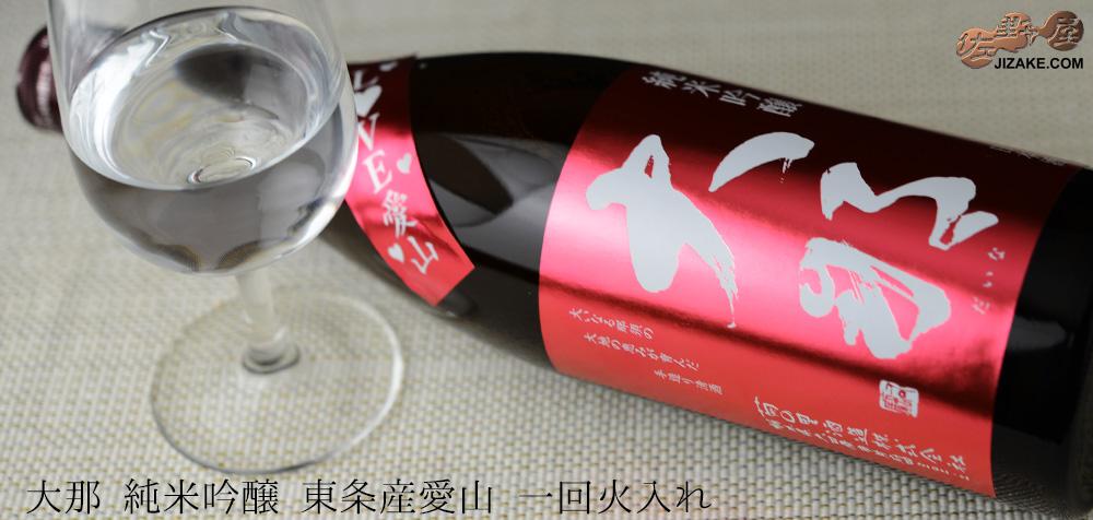 ◇大那 純米吟醸 東条産愛山 一回火入れ 1800ml