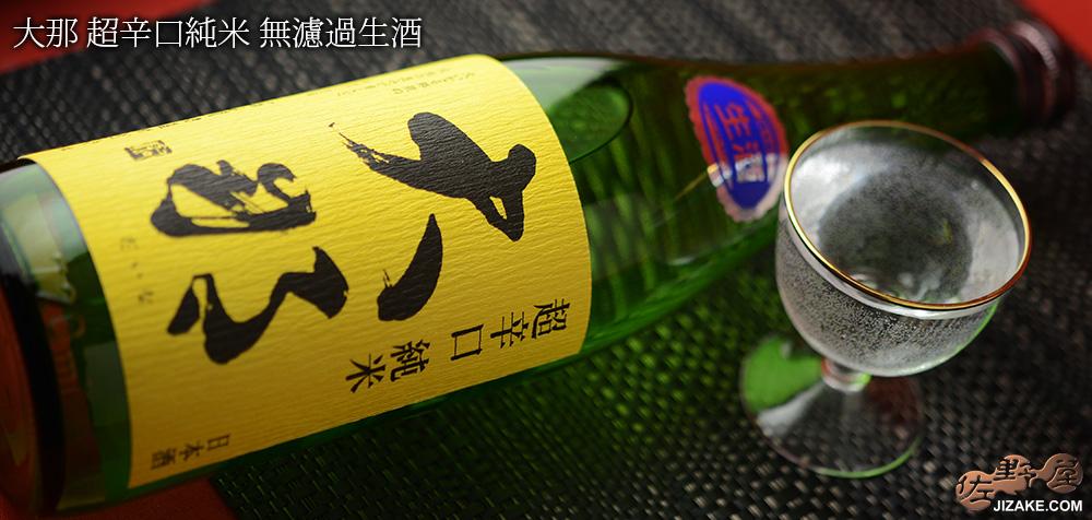 ◇大那 超辛口純米 無濾過生酒 1800ml
