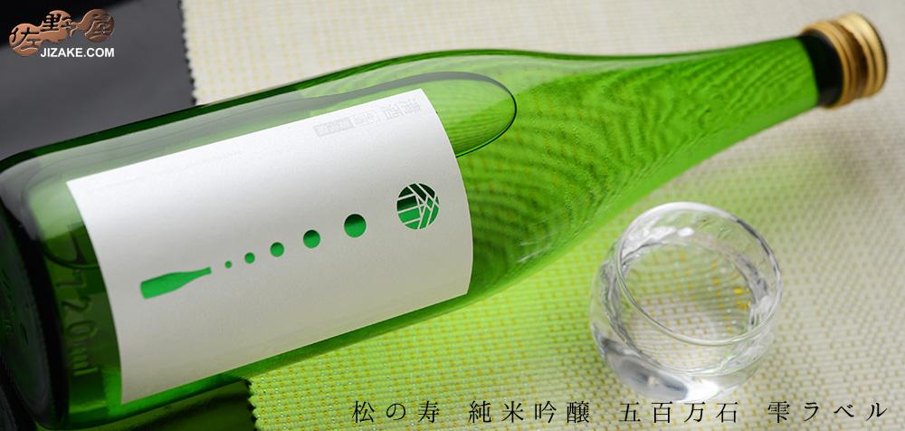 ◇松の寿 純米吟醸 五百万石 雫ラベル 1800ml