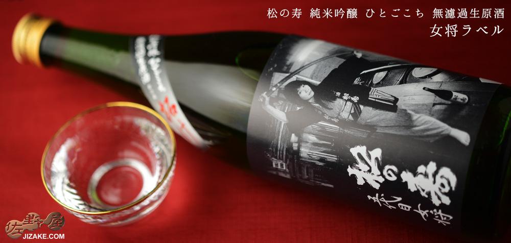 ◇松の寿 純米吟醸 ひとごこち 無濾過生原酒 女将ラベル 720ml