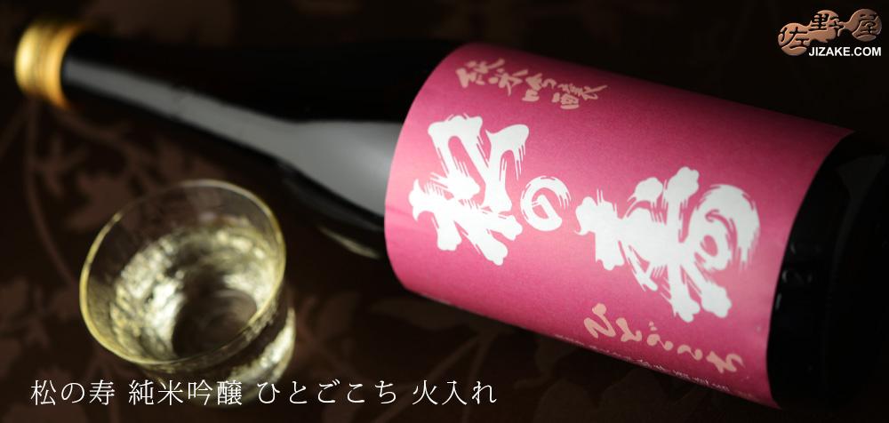 ◇松の寿 純米吟醸 ひとごこち 火入れ 1800ml