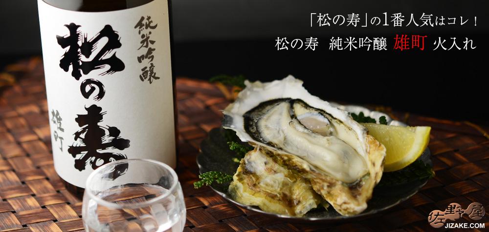 ◇松の寿 純米吟醸 雄町 火入れ 1800ml