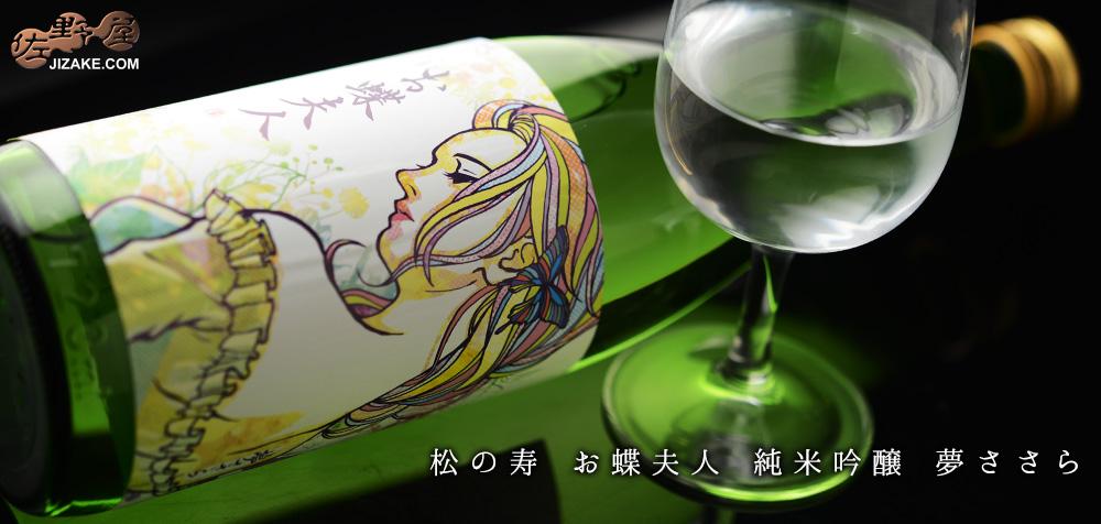 ◇松の寿 純米吟醸 夢ささら お蝶夫人 1800ml