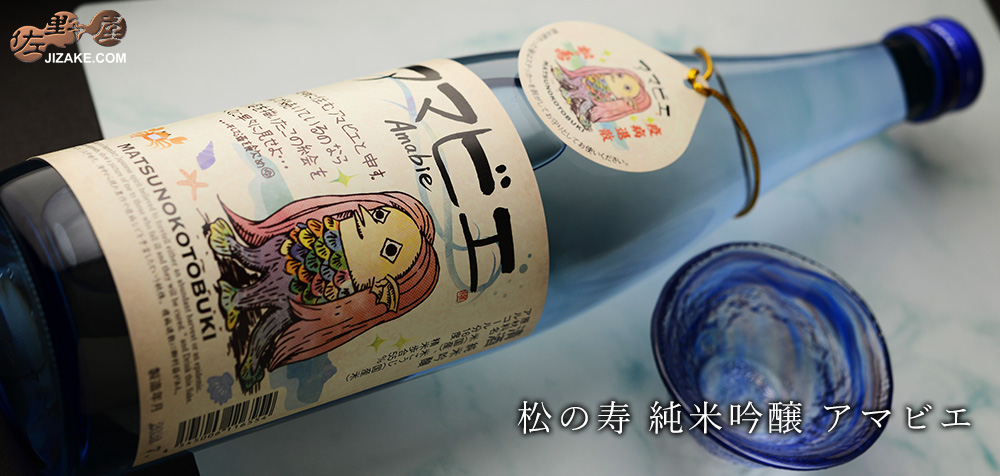 ◇松の寿 純米吟醸 アマビエ 1800ml