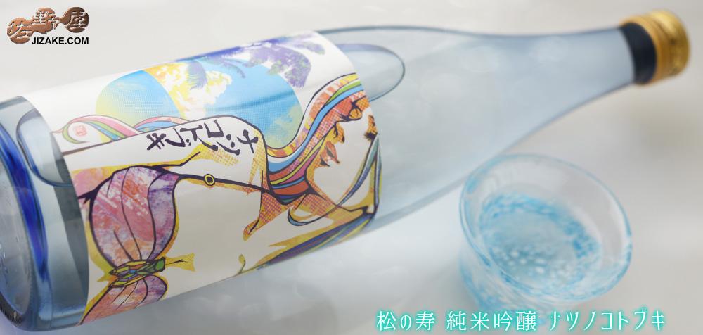 ◇松の寿 純米吟醸 ナツノコトブキ 1800ml