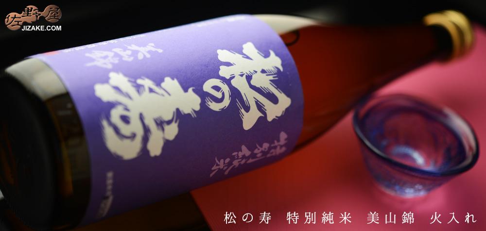 ◇松の寿 特別純米 美山錦 火入れ 1800ml