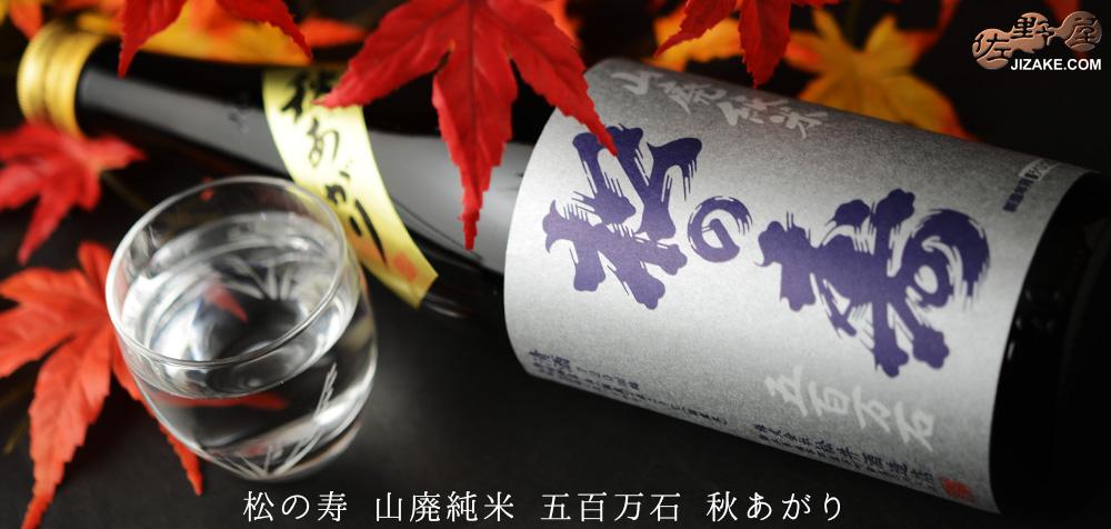◇松の寿 山廃純米 五百万石 秋あがり 1800ml