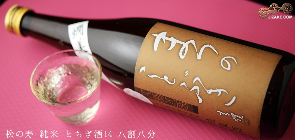 ◇松の寿 純米 とちぎ酒14 八割八分 ひやおろし 720ml