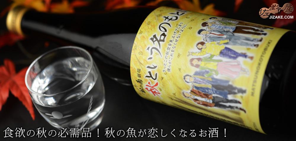 ◇松の寿 特別純米 秋という名のもとに 720ml