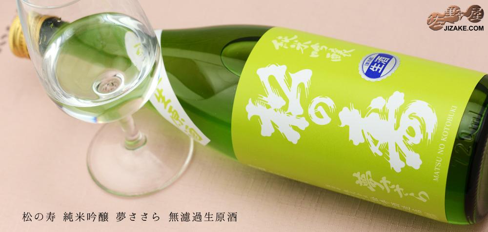 ◇松の寿 純米吟醸 夢ささら 無濾過生原酒 1800ml
