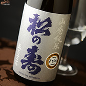 松の寿 山廃純米 五百万石