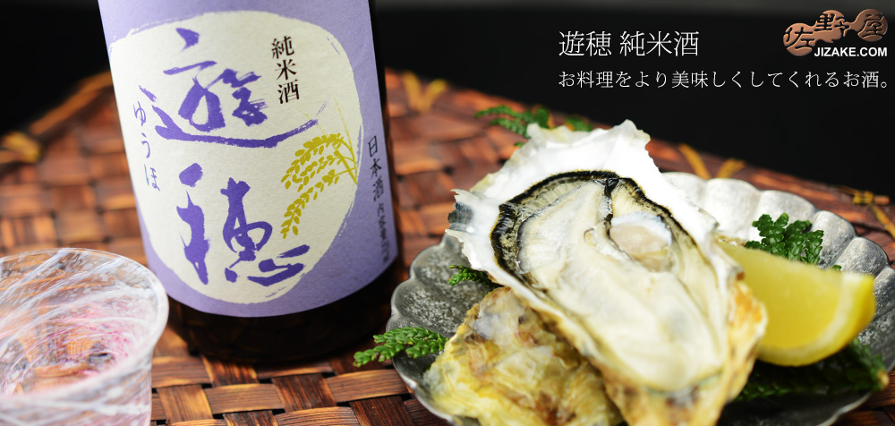 ◇遊穂 純米酒 720ml