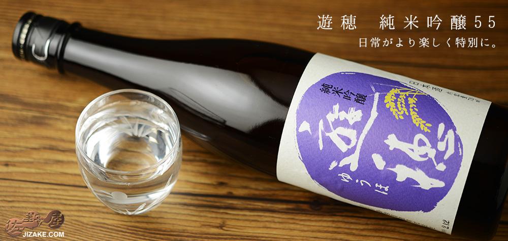 ◇遊穂 純米吟醸55 1800ml