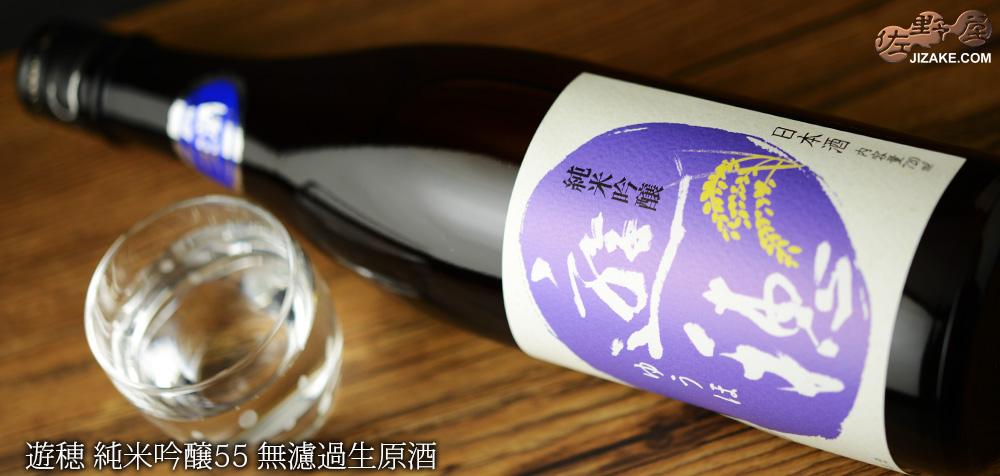 ◇遊穂 純米吟醸55 無濾過生原酒 1800ml
