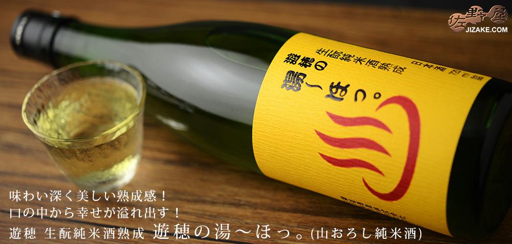 遊穂 山おろし純米酒 720ml