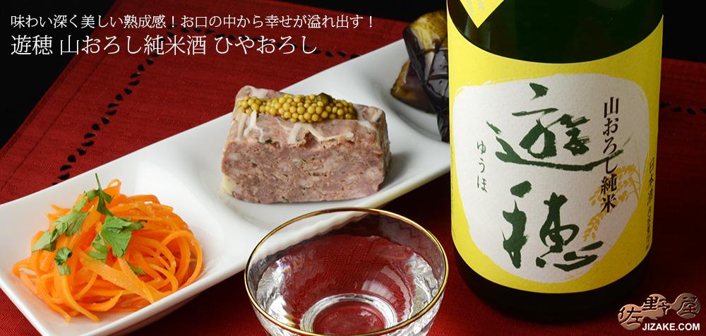 ◇遊穂 山おろし純米酒 ひやおろし 720ml