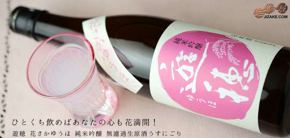 ◇遊穂 花さかゆうほ 純米吟醸 無濾過生原酒うすにごり 720ml