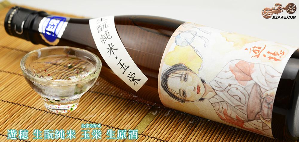 ◇遊穂 生もと純米 玉栄(たまさかえ) 生原酒 1800ml