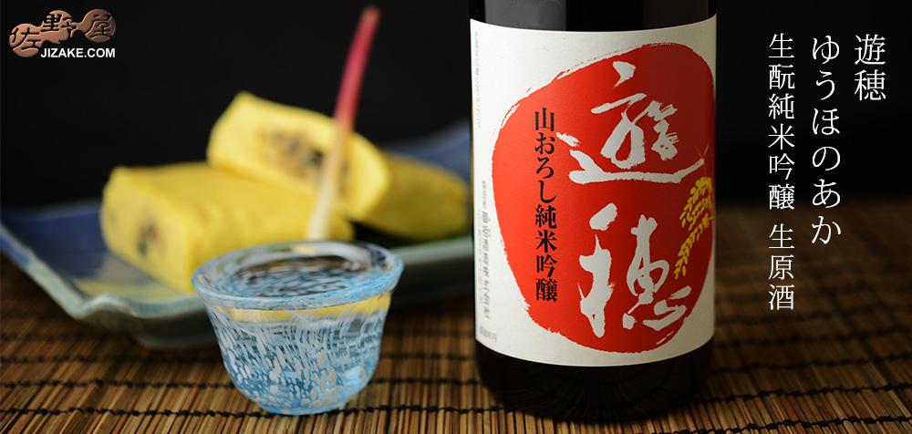 ◇遊穂 ゆうほのあか 生もと純米吟醸 生原酒 720ml