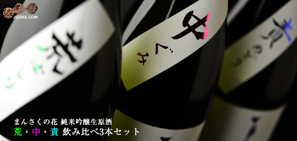 ◇まんさくの花 純米吟醸生原酒 荒・中・責 飲み比べ3本セット(秋田酒こまち×UT-1) 720ml 3本