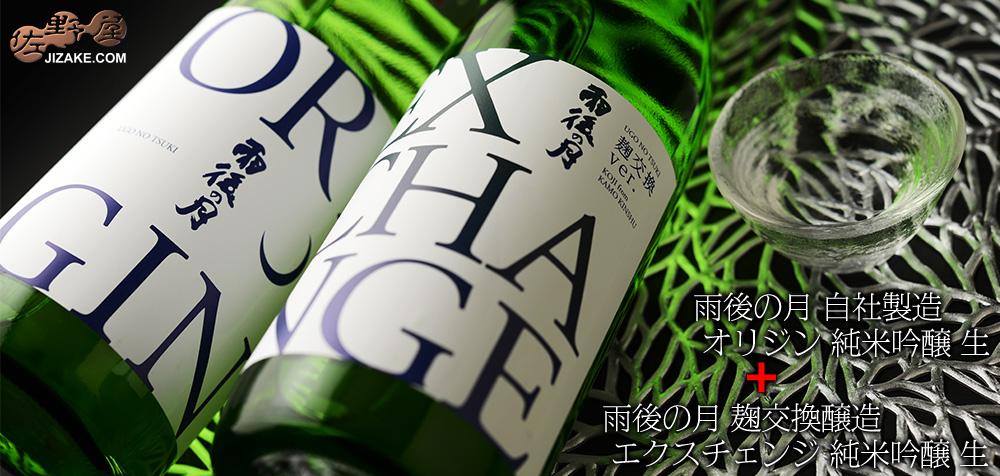 ◇雨後の月 origin(オリジン) exchange(エクスチェンジ) 飲み比べセット 1800ml×2本