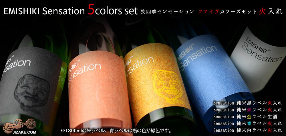 ◇笑四季 Sensation five colors 飲み比べセット 火入れバージョン(金ラベルは生酒) 1800ml×5本