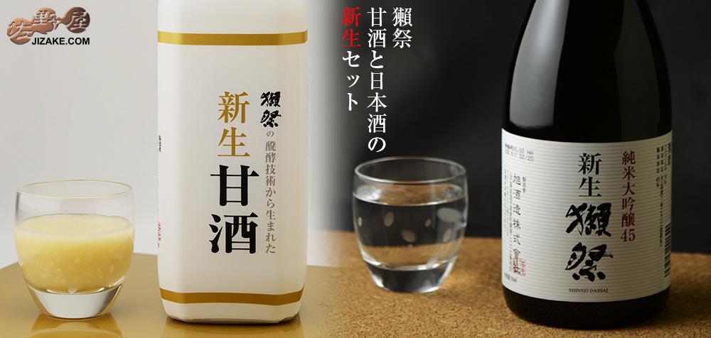 ◇獺祭 甘酒と日本酒の新生セット 720ml+825g