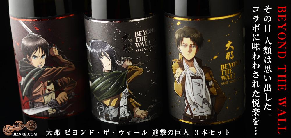 ◇大那 日本酒×進撃の巨人コラボ ビヨンド・ザ・ウォール 全種類総まとめセット 720ml×3本