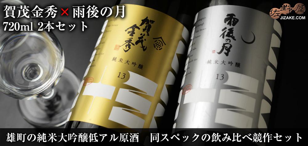 ◇雨後の月VS賀茂金秀 雄町の純米大吟醸低アル原酒 同スペックの飲み比べ競作セット 720ml×2本