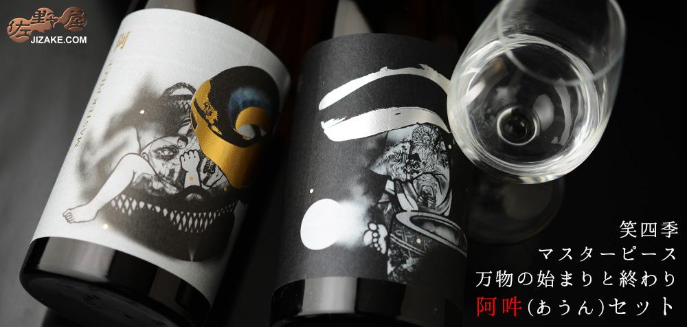 ◆笑四季 マスターピース 万物の始まりと終わりが描かれた 阿吽(あうん)飲み比べセット 720ml×2本