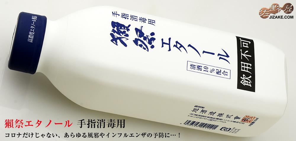 獺祭 手指消毒用 高濃度エタノール72 (飲用不可) 750ml