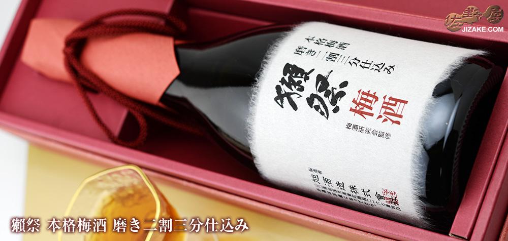 ◇【箱入】獺祭 本格梅酒 磨き二割三分仕込み 720ml