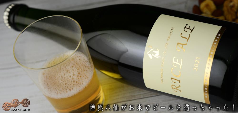 陸奥八仙 RICE ALE(ライスエール) 2019 720ml
