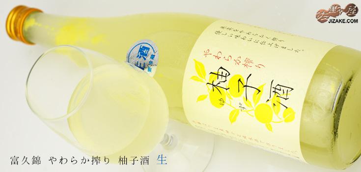 ◆富久錦 やわらか搾り 柚子酒 生 1BY 720ml