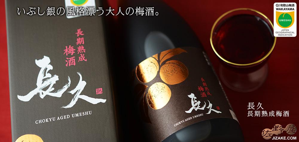 ◇長久 長期熟成梅酒 720ml