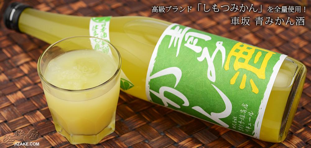 車坂 青みかん酒 720ml