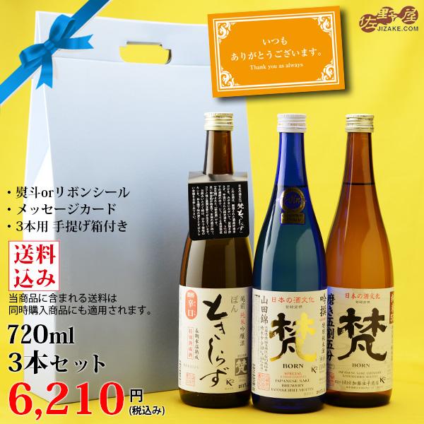 【送料無料】梵 飲み比べセット ギフト包装料無料 2160ml