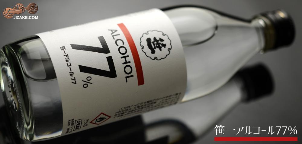 笹一 アルコール77(消毒用アルコールとして使用可) (6月22日頃より出荷予定) 500ml