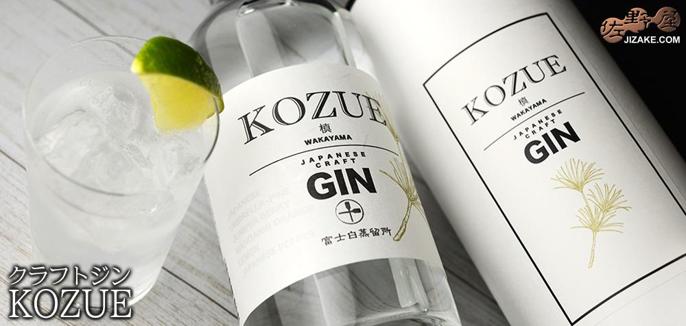 【箱入】富士白蒸留所 和製クラフトジン 槙 KOZUE 700ml