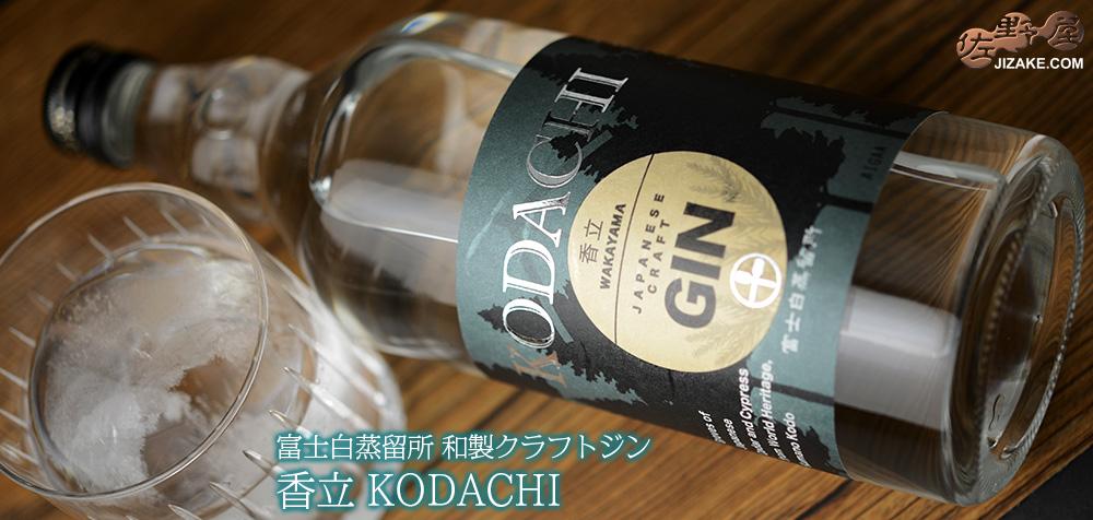 富士白蒸留所 和製クラフトジン 香立 KODACHI 700ml