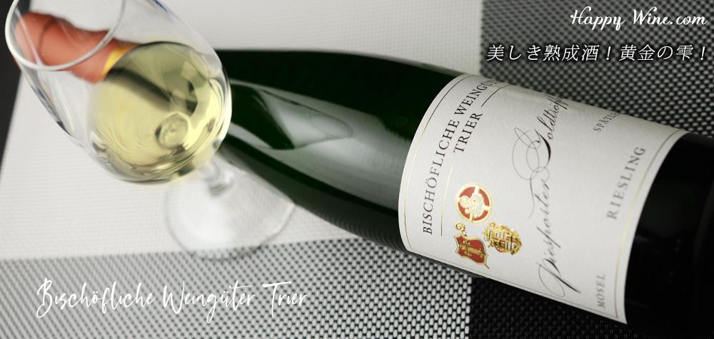 /img/products/wine/wigw0016f00_3.jpg