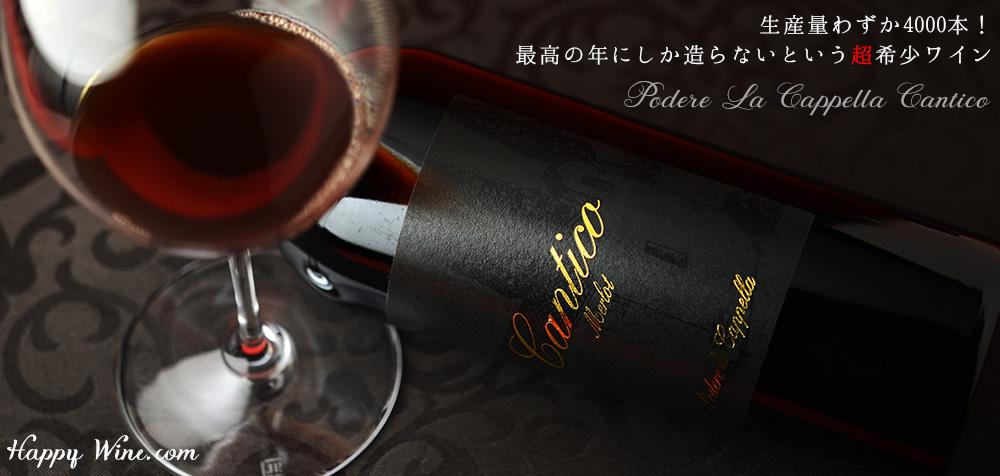 /img/products/wine/wiir0025f00_3.jpg
