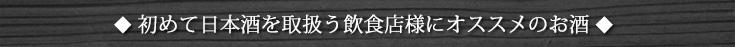 「飲食店様におすすめの日本酒」