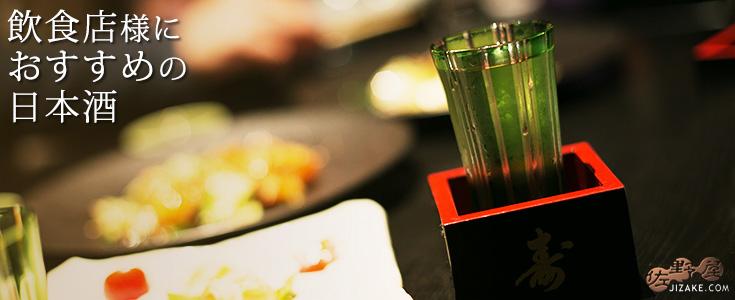 「飲食店様におすすめの日本酒」 通販