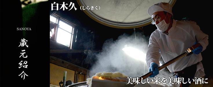 白木久 (しらきく) 白杉酒造 (しらすぎしゅぞう) 銀シャリ