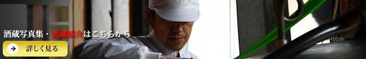 白木久 (しらきく) 白杉酒造 (しらすぎしゅぞう) 銀シャリ shirasugi 酒蔵写真集