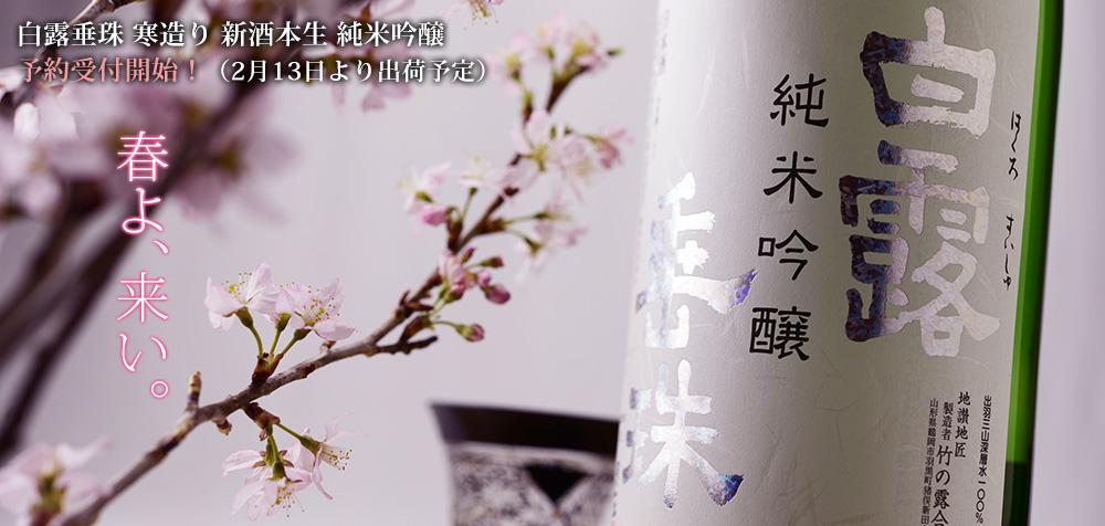 白露垂珠 寒造り 新酒本生 純米吟醸 (2月13日より出荷予定 1月31日16時予約受付終了) 720ml