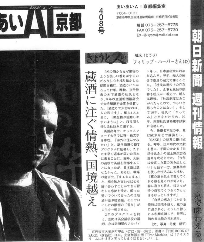 朝日新聞週間情報「あいあいAI京都」 玉川(たまがわ) 日本酒 木下酒造