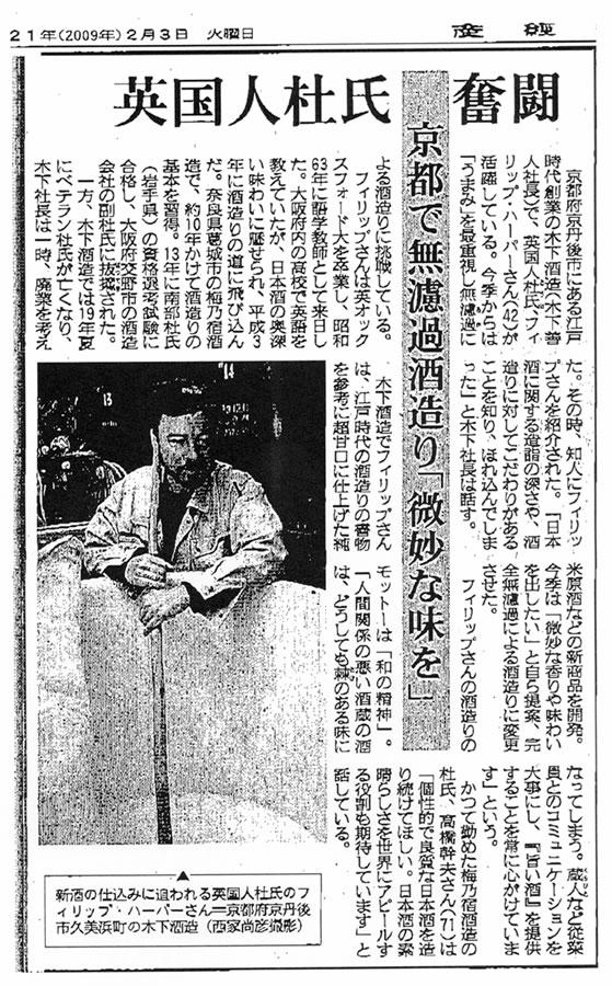 産経新聞「外国人杜氏 奮闘」の見出しで紹介